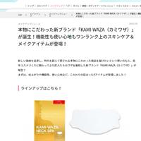 美的.com(2/28配信)にてKAMI-WAZAを紹介していただきました