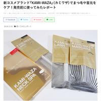Beautypressman(2/20配信)にてKAMI-WAZAシリーズを紹介していただきました