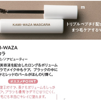 upPLUS4月号(3/12発売)にてKAMI-WAZA MASCARAを紹介していただきました