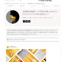 FORTUNEにてKAMI-WAZA NECK SPAを紹介して頂きました