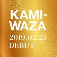 新コスメブランド「KAMI-WAZA」スタート!