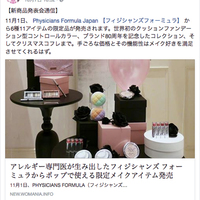 Beauty&Fashion Blog WOMANIAにて9月7日に行われた新製品発表会の様子をご紹介していただきました。