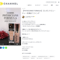 C CHANNEL(8/14配信)にて秋の新商品を紹介していただきました。